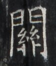 http://hng.chise.org/images/iiif/zinbun/takuhon/kaisei/H1002.tif/2616,2794,112,131/full/0/default.jpg