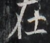 http://hng.chise.org/images/iiif/zinbun/takuhon/kaisei/H1002.tif/2617,1629,99,85/full/0/default.jpg