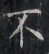 http://hng.chise.org/images/iiif/zinbun/takuhon/kaisei/H1002.tif/2620,2042,97,106/full/0/default.jpg