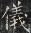 http://hng.chise.org/images/iiif/zinbun/takuhon/kaisei/H1002.tif/2621,3582,107,112/full/0/default.jpg