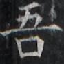 http://hng.chise.org/images/iiif/zinbun/takuhon/kaisei/H1002.tif/2625,1936,93,93/full/0/default.jpg
