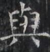 http://hng.chise.org/images/iiif/zinbun/takuhon/kaisei/H1002.tif/2626,2164,99,104/full/0/default.jpg