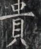 http://hng.chise.org/images/iiif/zinbun/takuhon/kaisei/H1002.tif/2636,5170,85,102/full/0/default.jpg