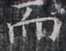 http://hng.chise.org/images/iiif/zinbun/takuhon/kaisei/H1002.tif/2727,7731,95,74/full/0/default.jpg