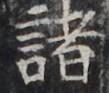 http://hng.chise.org/images/iiif/zinbun/takuhon/kaisei/H1002.tif/2728,1302,109,93/full/0/default.jpg