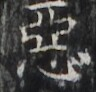 http://hng.chise.org/images/iiif/zinbun/takuhon/kaisei/H1002.tif/2730,5600,96,92/full/0/default.jpg