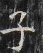 http://hng.chise.org/images/iiif/zinbun/takuhon/kaisei/H1002.tif/2734,5803,89,109/full/0/default.jpg