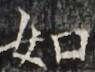 http://hng.chise.org/images/iiif/zinbun/takuhon/kaisei/H1002.tif/2737,3595,95,72/full/0/default.jpg