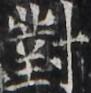 http://hng.chise.org/images/iiif/zinbun/takuhon/kaisei/H1002.tif/2738,2394,91,93/full/0/default.jpg