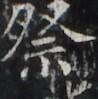 http://hng.chise.org/images/iiif/zinbun/takuhon/kaisei/H1002.tif/2739,1968,98,99/full/0/default.jpg