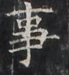 http://hng.chise.org/images/iiif/zinbun/takuhon/kaisei/H1002.tif/2746,3248,101,110/full/0/default.jpg