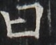 http://hng.chise.org/images/iiif/zinbun/takuhon/kaisei/H1002.tif/2750,2513,83,67/full/0/default.jpg