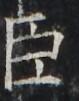 http://hng.chise.org/images/iiif/zinbun/takuhon/kaisei/H1002.tif/2753,2821,79,101/full/0/default.jpg