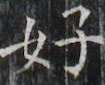 http://hng.chise.org/images/iiif/zinbun/takuhon/kaisei/H1002.tif/2847,5289,105,85/full/0/default.jpg
