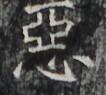 http://hng.chise.org/images/iiif/zinbun/takuhon/kaisei/H1002.tif/2847,5600,106,95/full/0/default.jpg