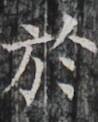http://hng.chise.org/images/iiif/zinbun/takuhon/kaisei/H1002.tif/2856,1589,98,122/full/0/default.jpg