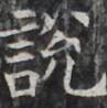 http://hng.chise.org/images/iiif/zinbun/takuhon/kaisei/H1002.tif/2858,1300,97,98/full/0/default.jpg