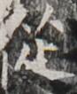 http://hng.chise.org/images/iiif/zinbun/takuhon/kaisei/H1002.tif/2870,4387,87,106/full/0/default.jpg