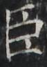 http://hng.chise.org/images/iiif/zinbun/takuhon/kaisei/H1002.tif/2871,2624,68,96/full/0/default.jpg