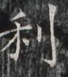 http://hng.chise.org/images/iiif/zinbun/takuhon/kaisei/H1002.tif/2973,5483,97,110/full/0/default.jpg