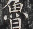 http://hng.chise.org/images/iiif/zinbun/takuhon/kaisei/H1002.tif/2980,3826,106,95/full/0/default.jpg