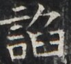 http://hng.chise.org/images/iiif/zinbun/takuhon/kaisei/H1002.tif/2981,2842,104,94/full/0/default.jpg