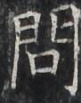 http://hng.chise.org/images/iiif/zinbun/takuhon/kaisei/H1002.tif/2982,3230,91,116/full/0/default.jpg