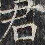 http://hng.chise.org/images/iiif/zinbun/takuhon/kaisei/H1002.tif/2990,3367,89,88/full/0/default.jpg
