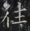 http://hng.chise.org/images/iiif/zinbun/takuhon/kaisei/H1002.tif/3088,1285,103,105/full/0/default.jpg