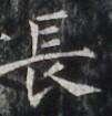 http://hng.chise.org/images/iiif/zinbun/takuhon/kaisei/H1002.tif/3088,5576,101,105/full/0/default.jpg