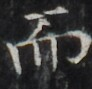 http://hng.chise.org/images/iiif/zinbun/takuhon/kaisei/H1002.tif/3089,1189,92,89/full/0/default.jpg