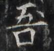http://hng.chise.org/images/iiif/zinbun/takuhon/kaisei/H1002.tif/3089,1508,107,101/full/0/default.jpg