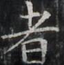 http://hng.chise.org/images/iiif/zinbun/takuhon/kaisei/H1002.tif/3093,1397,93,94/full/0/default.jpg