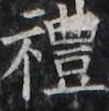 http://hng.chise.org/images/iiif/zinbun/takuhon/kaisei/H1002.tif/3097,4598,100,102/full/0/default.jpg