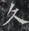 http://hng.chise.org/images/iiif/zinbun/takuhon/kaisei/H1002.tif/3098,4935,100,105/full/0/default.jpg