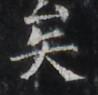 http://hng.chise.org/images/iiif/zinbun/takuhon/kaisei/H1002.tif/3099,2044,98,95/full/0/default.jpg