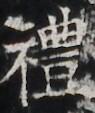http://hng.chise.org/images/iiif/zinbun/takuhon/kaisei/H1002.tif/3102,4134,95,113/full/0/default.jpg