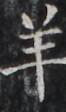 http://hng.chise.org/images/iiif/zinbun/takuhon/kaisei/H1002.tif/3105,2393,66,112/full/0/default.jpg