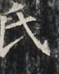 http://hng.chise.org/images/iiif/zinbun/takuhon/kaisei/H1002.tif/3121,3821,85,106/full/0/default.jpg