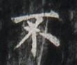 http://hng.chise.org/images/iiif/zinbun/takuhon/kaisei/H1002.tif/3205,5704,111,94/full/0/default.jpg