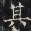 http://hng.chise.org/images/iiif/zinbun/takuhon/kaisei/H1002.tif/3210,3366,103,101/full/0/default.jpg