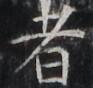 http://hng.chise.org/images/iiif/zinbun/takuhon/kaisei/H1002.tif/3212,5593,93,88/full/0/default.jpg