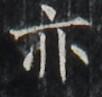 http://hng.chise.org/images/iiif/zinbun/takuhon/kaisei/H1002.tif/3222,4393,102,97/full/0/default.jpg