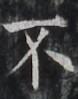 http://hng.chise.org/images/iiif/zinbun/takuhon/kaisei/H1002.tif/3223,5371,78,99/full/0/default.jpg