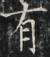 http://hng.chise.org/images/iiif/zinbun/takuhon/kaisei/H1002.tif/3224,3801,101,114/full/0/default.jpg