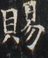 http://hng.chise.org/images/iiif/zinbun/takuhon/kaisei/H1002.tif/3226,2920,96,116/full/0/default.jpg