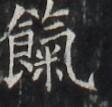 http://hng.chise.org/images/iiif/zinbun/takuhon/kaisei/H1002.tif/3227,2491,112,107/full/0/default.jpg