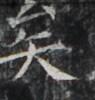 http://hng.chise.org/images/iiif/zinbun/takuhon/kaisei/H1002.tif/3229,1498,95,100/full/0/default.jpg