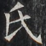 http://hng.chise.org/images/iiif/zinbun/takuhon/kaisei/H1002.tif/3237,4271,95,95/full/0/default.jpg