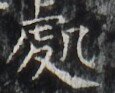 http://hng.chise.org/images/iiif/zinbun/takuhon/kaisei/H1002.tif/3327,5721,115,93/full/0/default.jpg